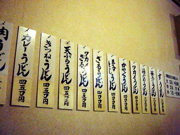 070923sanuki-udon.jpg