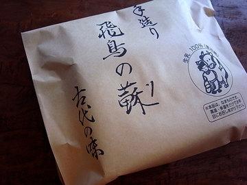 090115asuka-so1.jpg