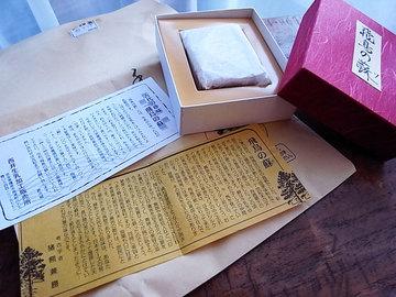 090115asuka-so2.jpg