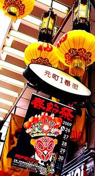 090128kobe-chinatown1.jpg