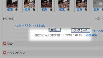 090523disk-space.jpg