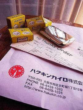 100129hakkin-kairo4.jpg