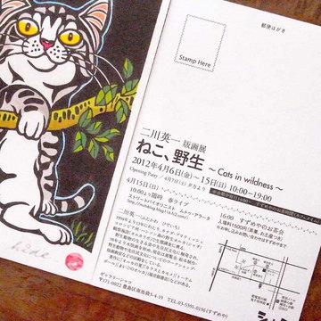 120314h-hutakawa1.jpg
