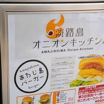 120815awajishima09.jpg