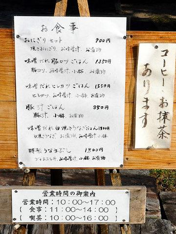 131013-14suwako05.jpg