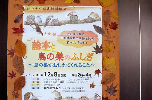 絵本と鳥の巣のふしぎ・鈴木まもるさん講演会