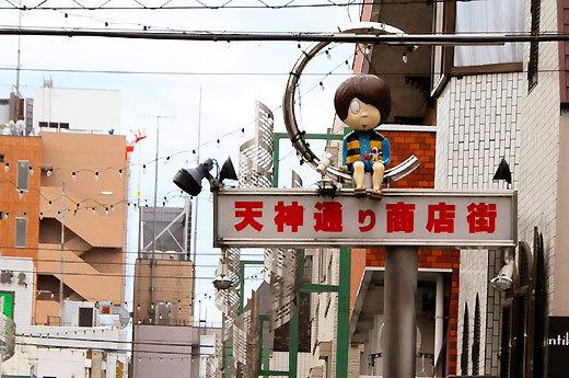 天神通り商店街2