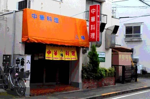 中華料理『八幡』