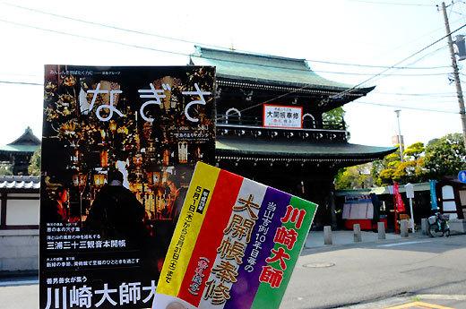 140409kawasakidaishi06.jpg