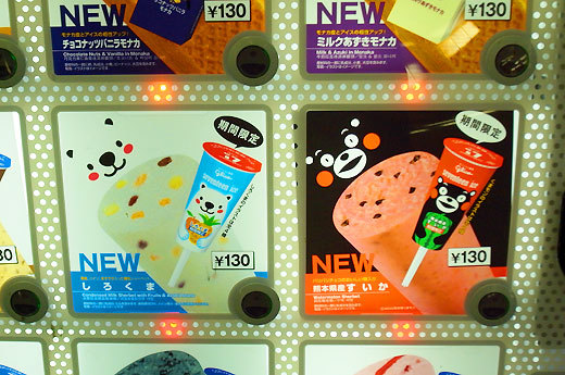 140805ice-candy.jpg
